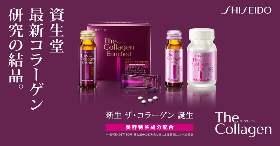 shiseido_the_collagen_enriched_11